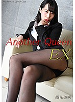 動画 vol.96 Another Queen EX 橘花美咲